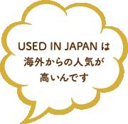 USED IN JAPANは海外からの人気が高いんです