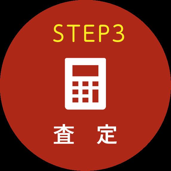 STEP3 査定
