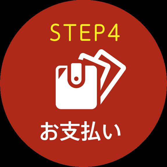 STEP4 お支払い